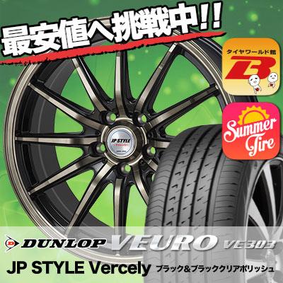 245/45R18 DUNLOP ダンロップ VEURO VE303 ビューロ VE303 JP STYLE Vercely JPスタイル バークレー サマータイヤホイール4本セット
