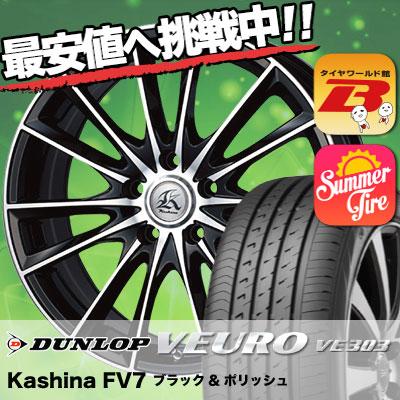 225/50R18 DUNLOP ダンロップ VEURO VE303 ビューロ VE303 Kashina FV7 カシーナ FV7 サマータイヤホイール4本セット