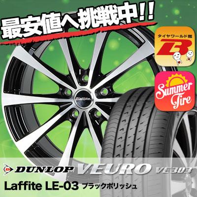 235/40R18 DUNLOP ダンロップ VEURO VE303 ビューロ VE303 Laffite LE-03 ラフィット LE-03 サマータイヤホイール4本セット