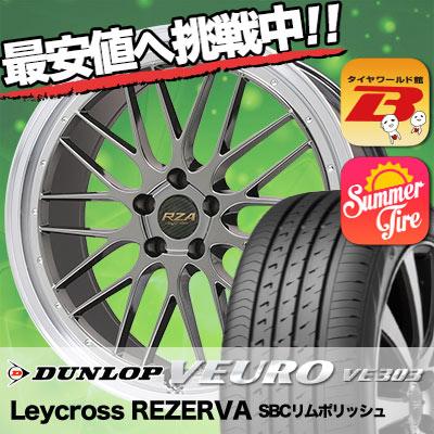 215/55R17 DUNLOP ダンロップ VEURO VE303 ビューロ VE303 Leycross REZERVA レイクロス レゼルヴァ サマータイヤホイール4本セット