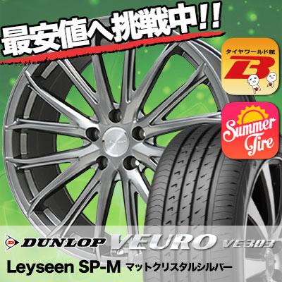 225/55R18 DUNLOP ダンロップ VEURO VE303 ビューロ VE303 Leyseen SP-M レイシーン SP-M サマータイヤホイール4本セット