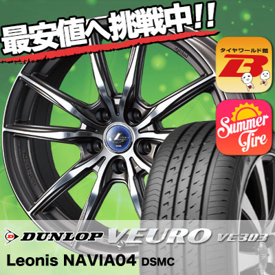 205/55R16 89V DUNLOP ダンロップ VEURO VE303 ビューロ VE303 weds LEONIS NAVIA 04 ウエッズ レオニス ナヴィア 04 サマータイヤホイール4本セット