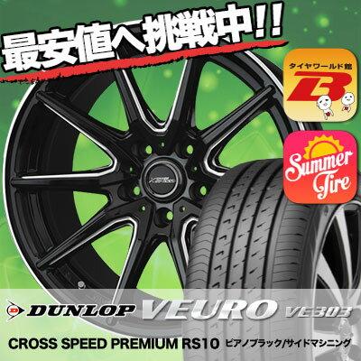 235/50R17 96V DUNLOP ダンロップ VEURO VE303 ビューロ VE303 CROSS SPEED PREMIUM RS10 クロススピード プレミアム RS10 サマータイヤホイール4本セット