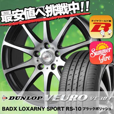 235/45R18 94V DUNLOP ダンロップ VEURO VE303 ビューロ VE303 BADX LOXARNY SPORT RS-10 バドックス ロクサーニ スポーツ RS-10 サマータイヤホイール4本セット
