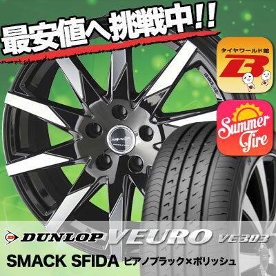 205/65R15 94H DUNLOP ダンロップ VEURO VE303 ビューロ VE303 SMACK SFIDA スマック スフィーダ サマータイヤホイール4本セット