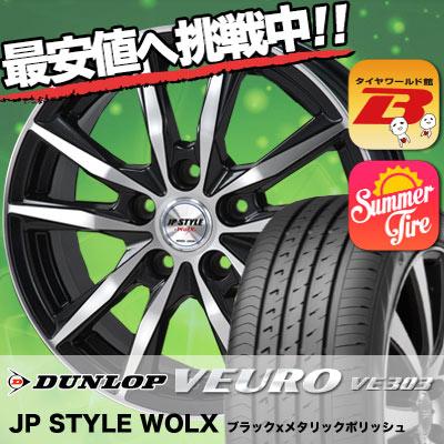 215/65R15 96H DUNLOP ダンロップ VEURO VE303 ビューロ VE303 JP STYLE WOLX JPスタイル ヴォルクス サマータイヤホイール4本セット