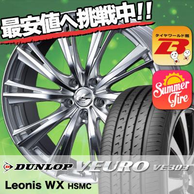 245/50R18 100V DUNLOP ダンロップ VEURO VE303 ビューロ VE303 weds LEONIS WX ウエッズ レオニス WX サマータイヤホイール4本セット