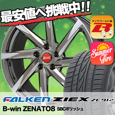 245/35R19 FALKEN ファルケン ZIEX ZE912 ジークス ZE912 B-win ZENATO8 B-win ゼナート8 サマータイヤホイール4本セット