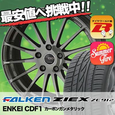 195/45R15 78W FALKEN ファルケン ZIEX ZE912 ジークス ZE912 エンケイ クリエイティブ ディレクション CD-F1 ENKEI CREATIVE DIRECTION CDF1 サマータイヤホイール4本セット