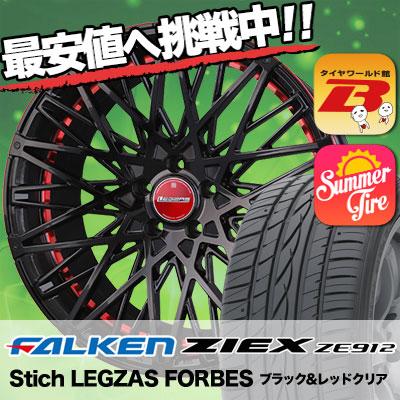 235/35R19 FALKEN ファルケン ZIEX ZE912 ジークス ZE912 Stich LEGZAS FORBES シュティッヒ レグザス フォーブス サマータイヤホイール4本セット