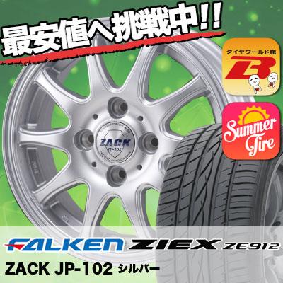 155/55R14 69V FALKEN ファルケン ZIEX ZE912 ジークス ZE912 ZACK JP-102 ザック JP102 サマータイヤホイール4本セット