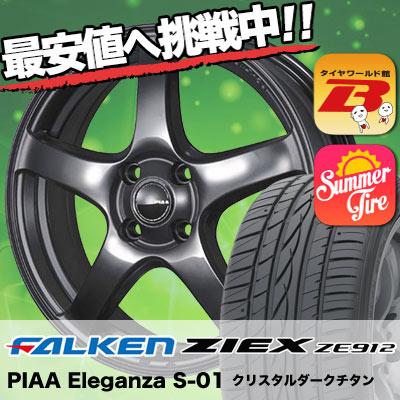 155/55R14 FALKEN ファルケン ZIEX ZE912 ジークス ZE912 PIAA Eleganza S-01 PIAA エレガンツァ S-01 サマータイヤホイール4本セット