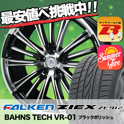 215/35R18 84W XL FALKEN ファルケン ZIEX ZE912 ジークス ZE912 BAHNS TECK VR-01 バーンズテック VR01 サマータイヤホイール4本セット
