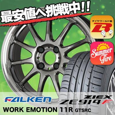 205/50R16 87V FALKEN ファルケン ZIEX ZE914F ジークス ZE914F WORK EMOTION 11R ワーク エモーション 11R サマータイヤホイール4本セット
