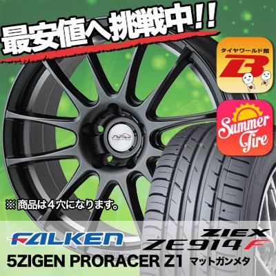215/40R17 FALKEN ファルケン ZIEX ZE914F ジークス ZE914F 5ZIGEN PRORACER Z1 5ジゲン プロレーサー Z1 サマータイヤホイール4本セット