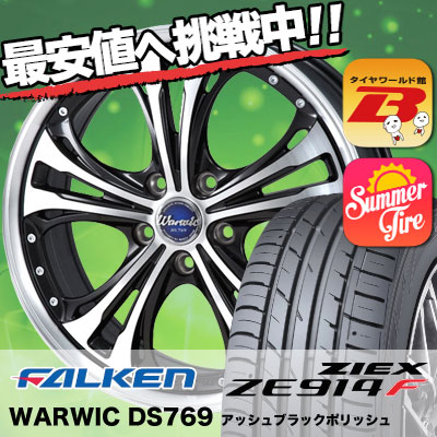 215/45R17 91W XL FALKEN ファルケン ZIEX ZE914F ジークス ZE914F Warwic DS769 ワーウィック DS769 サマータイヤホイール4本セット