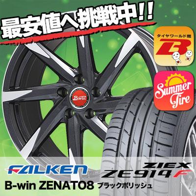 205/60R15 FALKEN ファルケン ZIEX ZE914F ジークス ZE914F B-win ZENATO8 B-win ゼナート8 サマータイヤホイール4本セット