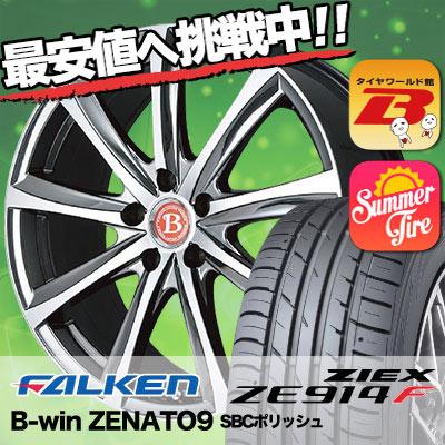 215/50R17 FALKEN ファルケン ZIEX ZE914F ジークス ZE914F B-win ZENATO9 B-win ゼナート9 サマータイヤホイール4本セット