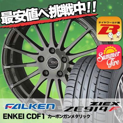 225/55R17 97W FALKEN ファルケン ZIEX ZE914F ジークス ZE914F ENKEI CREATIVE DIRECTION CDF1 エンケイ クリエイティブ ディレクション CD-F1 サマータイヤホイール4本セット
