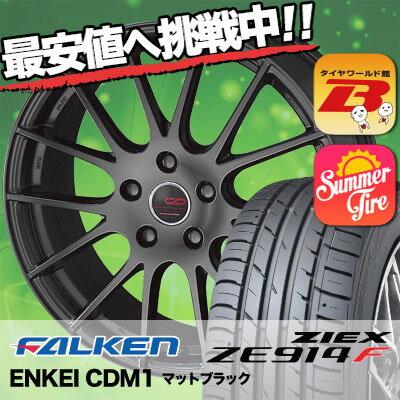 205/65R15 94H FALKEN ファルケン ZIEX ZE914F ジークス ZE914F ENKEI CREATIVE DIRECTION CDM1 エンケイ クリエイティブ ディレクション CD-M1 サマータイヤホイール4本セット