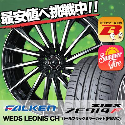 215/40R18 FALKEN ファルケン ZIEX ZE914F ジークス ZE914F WEDS LEONIS CH ウェッズ レオニス CH サマータイヤホイール4本セット