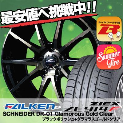 205/60R16 FALKEN ファルケン ZIEX ZE914F ジークス ZE914F SCHNEIDER DR-01 Glamorous Gold Clear シュナイダー DR-01 グラマラスゴールドクリア サマータイヤホイール4本セット