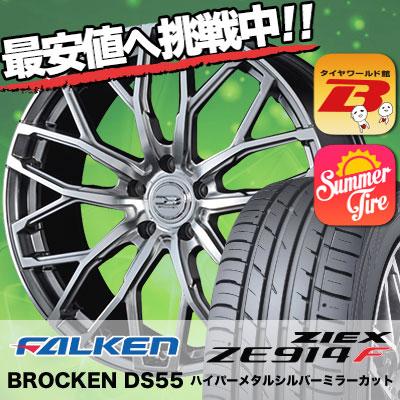 215/55R17 FALKEN ファルケン ZIEX ZE914F ジークス ZE914F BROCKEN DS55 ブロッケン DS55 サマータイヤホイール4本セット
