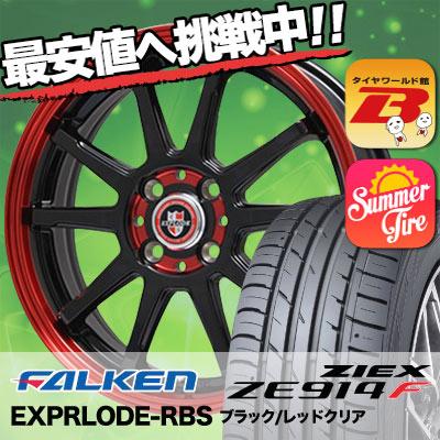205/50R16 FALKEN ファルケン ZIEX ZE914F ジークス ZE914F EXPRLODE-RBS エクスプラウド RBS サマータイヤホイール4本セット