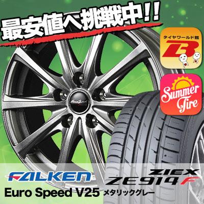 215/45R18 FALKEN ファルケン ZIEX ZE914F ジークス ZE914F EuroSpeed V25 ユーロスピード V25 サマータイヤホイール4本セット