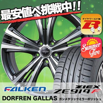 225/50R18 95W FALKEN ファルケン ZIEX ZE914F ジークス ZE914F DORFREN GALLAS ドルフレン ギャラス サマータイヤホイール4本セット
