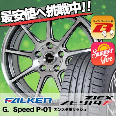 205/60R15 FALKEN ファルケン ZIEX ZE914F ジークス ZE914F G.Speed P-01 Gスピード P-01 サマータイヤホイール4本セット