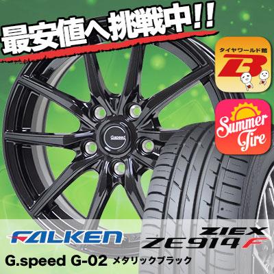 225/55R16 FALKEN ファルケン ZIEX ZE914F ジークス ZE914F G.speed G-02 Gスピード G-02 サマータイヤホイール4本セット