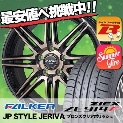 225/55R16 FALKEN ファルケン ZIEX ZE914F ジークス ZE914F JP STYLE JERIVA JPスタイル ジェリバ サマータイヤホイール4本セット