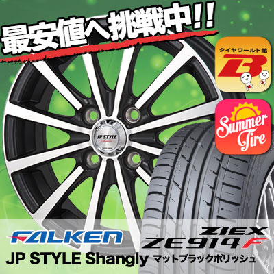 185/55R15 FALKEN ファルケン ZIEX ZE914F ジークス ZE914F JP STYLE Shangly JPスタイル シャングリー サマータイヤホイール4本セット
