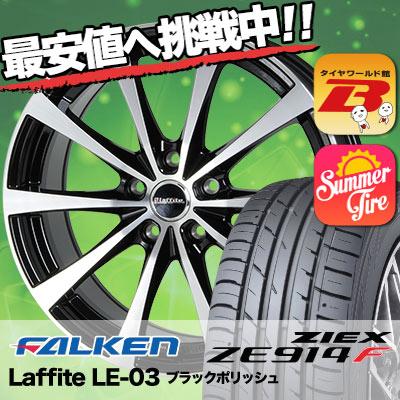 215/50R17 FALKEN ファルケン ZIEX ZE914F ジークス ZE914F Laffite LE-03 ラフィット LE-03 サマータイヤホイール4本セット