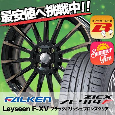 195/50R16 FALKEN ファルケン ZIEX ZE914F ジークス ZE914F Leyseen F-XV レイシーン FX-V サマータイヤホイール4本セット