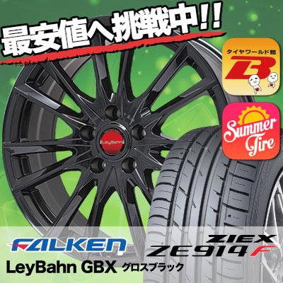 245/40R18 FALKEN ファルケン ZIEX ZE914F ジークス ZE914F LeyBahn GBX レイバーン GBX サマータイヤホイール4本セット