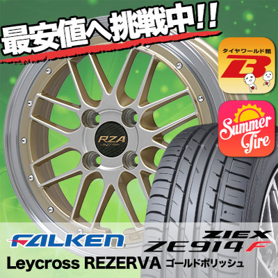165/45R16 FALKEN ファルケン ZIEX ZE914F ジークス ZE914F Leycross REZERVA レイクロス レゼルヴァ サマータイヤホイール4本セット
