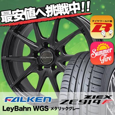 225/50R18 FALKEN ファルケン ZIEX ZE914F ジークス ZE914F LeyBahn WGS レイバーン WGS サマータイヤホイール4本セット