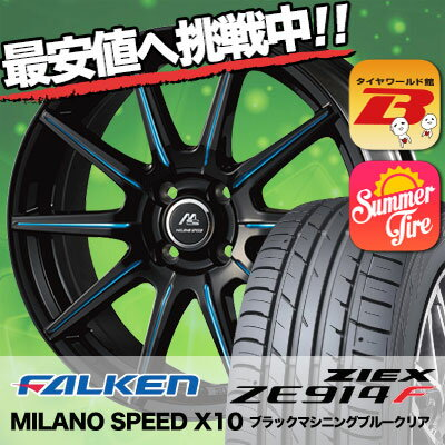 205/55R15 FALKEN ファルケン ZIEX ZE914F ジークス ZE914F MILANO SPEED X10 ミラノスピード X10 サマータイヤホイール4本セット