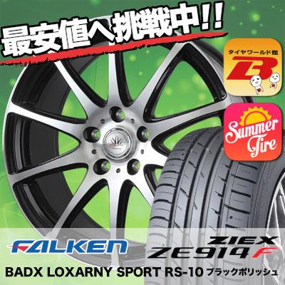 235/40R18 95W XL FALKEN ファルケン ZIEX ZE914F ジークス ZE914F BADX LOXARNY SPORT RS-10 バドックス ロクサーニ スポーツ RS-10 サマータイヤホイール4本セット