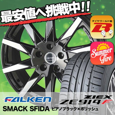 215/65R15 96H FALKEN ファルケン ZIEX ZE914F ジークス ZE914F SMACK SFIDA スマック スフィーダ サマータイヤホイール4本セット