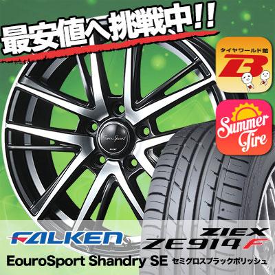215/45R18 FALKEN ファルケン ZIEX ZE914F ジークス ZE914F EouroSport Shandry SE ユーロスポーツ シャンドリーSE サマータイヤホイール4本セット
