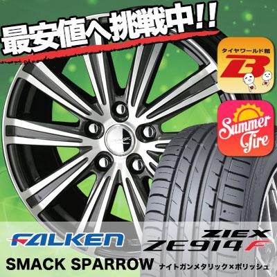 215/65R15 96H FALKEN ファルケン ZIEX ZE914F ジークス ZE914F SMACK SPARROW スマック スパロー サマータイヤホイール4本セット