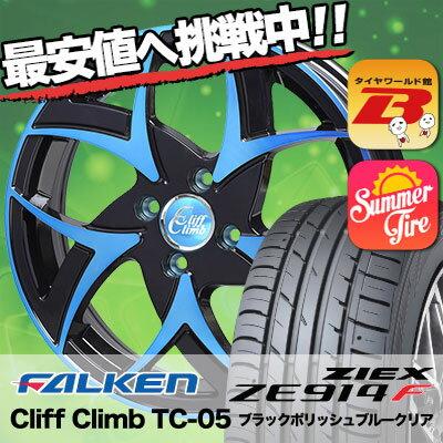 165/55R15 FALKEN ファルケン ZIEX ZE914F ジークス ZE914F Cliff Climb TC-05 クリフクライム TC-05 サマータイヤホイール4本セット