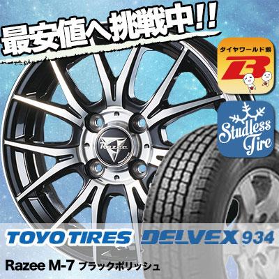 165/80R14 TOYO TIRES トーヨータイヤ DELVEX 934 デルベックス 934 Razee M-7 レイジー M7 スタッドレスタイヤホイール4本セット