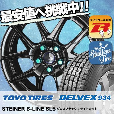 195/70R15 TOYO TIRES トーヨータイヤ DELVEX 934 デルベックス 934 STEINER S-LINE SL5 シュタイナー エスライン SL5 スタッドレスタイヤホイール4本セット