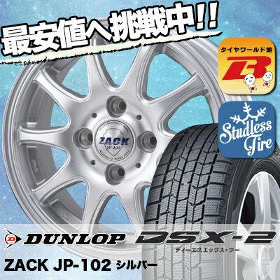 155/80R13 79Q DUNLOP ダンロップ DSX-2 DSX2 ZACK JP-102 ザック JP102 スタッドレスタイヤホイール4本セット