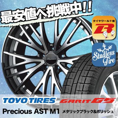 205/50R17 TOYO TIRES トーヨータイヤ GARIT G5 ガリット G5 Precious AST M1 プレシャス アスト M1 スタッドレスタイヤホイール4本セット