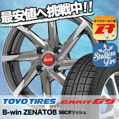 195/55R16 TOYO TIRES トーヨータイヤ GARIT G5 ガリット G5 B-win ZENATO8 B-win ゼナート8 スタッドレスタイヤホイール4本セット